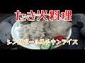 たき火料理 シンガポール風チキンライス編 の動画、YouTube動画。
