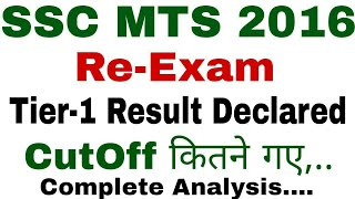 SSC MTS 2016 Re-Exam Tier-1 Result Upload || CutOff Discussions || Congratulations 🎊 🎊