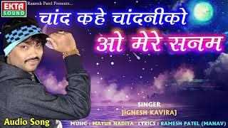 JIGNESH KAVIRAJ New Song | Chand Kahe Chandniko O Mere Sanam | New Hindi Song 2018 | RDC Gujarati