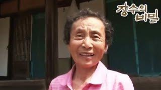장수의 비밀 - 할머니의 마당 넓은 집_#001