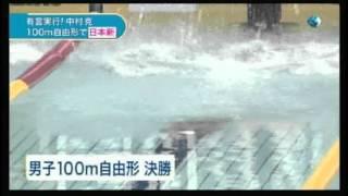 2015/5/23 中村克 日本新記録 男子 100m 自由形 決勝 ハイライト 有言実行