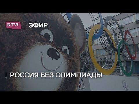 Минус две Олимпиады: что будет с российским спортом из-за очередного скандала с допингом
