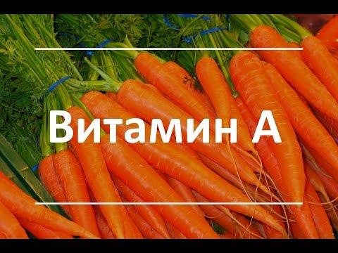 ВИТАМИН А - польза и вред для здоровья, продукты богатые витамином А
