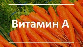 видео Витамин А