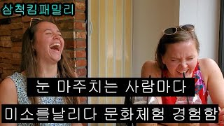 [Eng]명동 처음 가본 본 미국가족!! (feat.문화체험) ||American family visits MyeongDong for the first time||