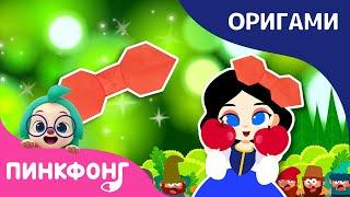 Бантик Белоснежки| Пинкфонк Оригами | Ручные работы для детей | Пинкфонг песни для детей