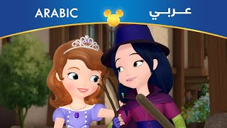 Sofia the First (Arabic) Good Little Witch