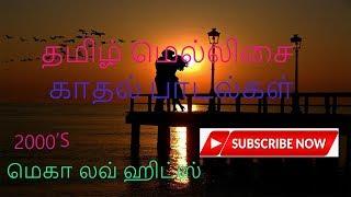 2000s tamil mega hit love songs