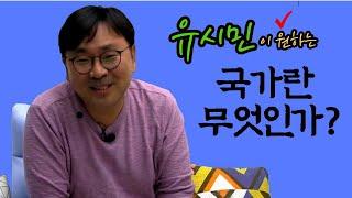박지훈 변호사가 들려주는 유시민의 국가란 무엇인가? 진…