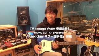 【Message from 春畑道哉】YOUNG GUITAR presents「Kingdomギター選手権」開催