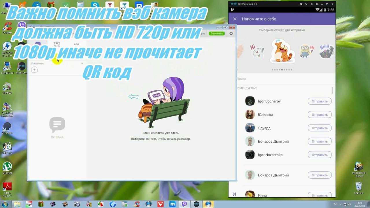VIBER сканировать QR код HD вебкамерой ПК - YouTube