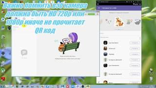 видео Как считать qr код на компьютере