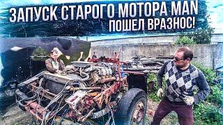 Двигатель MAN V8 после 10 лет простоя.Пошёл ВРАЗНОС! Starting the old MAN engine after 10 years.