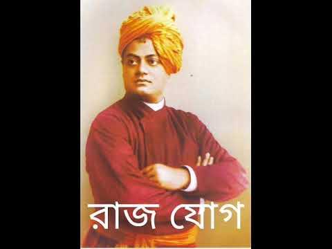 Raj Yoga Audio Book Raj Yoga 04 Written By Swami Vivekananda Path Gopa Bagchi Youtube