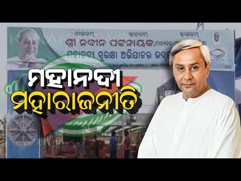 "Closing Ceremony of BJD's ""Mahanadi Suralhya Abhiyan"" In Paradip"