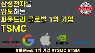 파운드리 글로벌 1위 TSMC. Hi 애플, Bye 화…