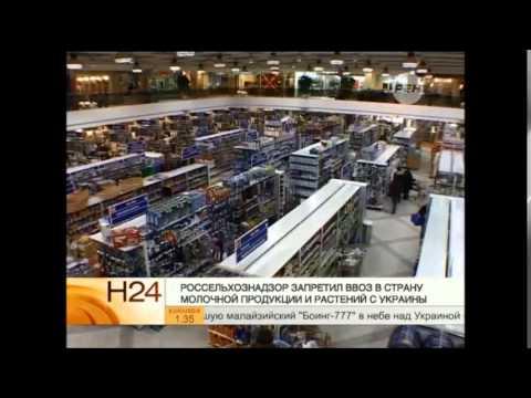 Россельхознадзор запретил ввоз в Россию молочной продукции из Украины.