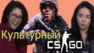 """Реакция на Культурный CS:GO (""""World Games"""", """"Mack"""")"""