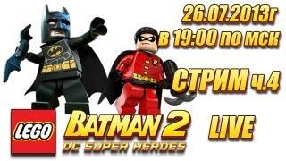 LEGO Batman 2 DC Super Heroes - Прохождение игры - Часть 4 [LIVE]