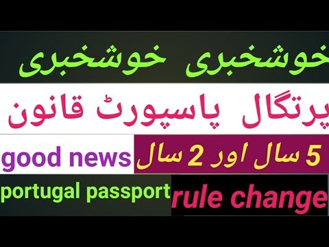 portugal nationality Rule change,good news now you can apply after 5 years baby 2 years(urdu,Hindi)