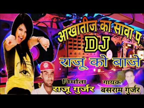 New Rajasthani Song 2017   Aakhatij ka Sawa P Dj Raju Ko Baje   New Hindi Song 2017