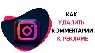 как удалять комментарии в рекламе Instagram (Инстаграм)