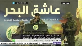 تأبين الشهيد سليمان العابدي من وحدة الضفادع التابعة لكتائب القسام thumbnail