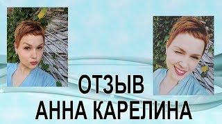 Отзыв об обучении у Анны Карелиной