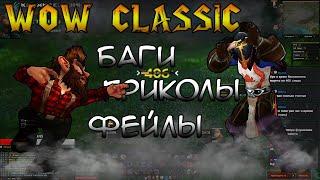 """WoW Classic - """"Баги, Приколы, Фейлы"""""""