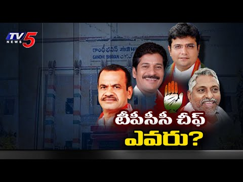 తెలంగాణ కొత్త పీసీసీ చీఫ్ ఎవరు ?   Who Is Telangana Congress New PCC Chief?   TV5 News