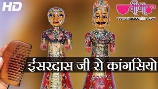 Isardas Ji Ro Kangasiyo | Rajasthani Gangaur Songs | Gangaur Festival Videos
