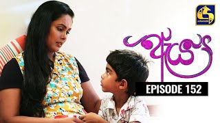 Aeya Episode 152 || ''ඇය ''  ||  16th July 2020 Thumbnail