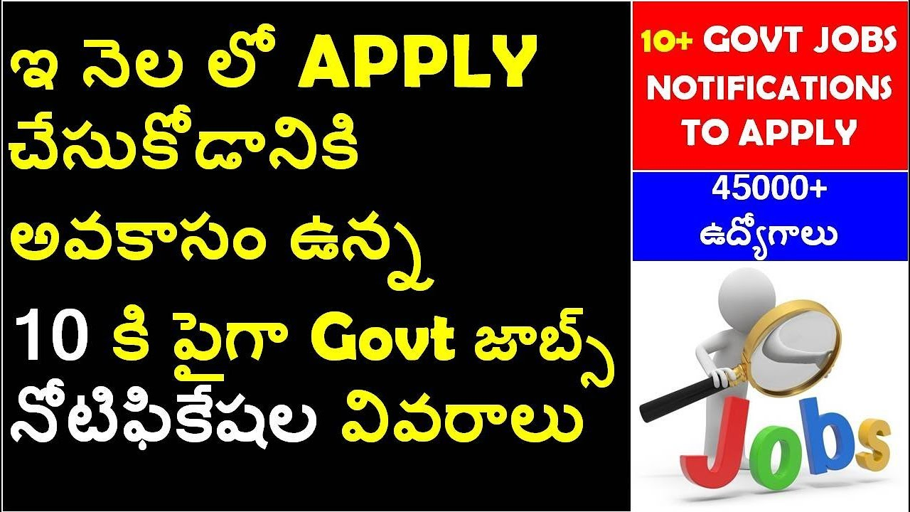 Present Government Jobs Notifications Details To apply In Ap and Ts 2019 in  Telugu
