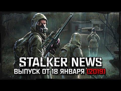STALKER NEWS - Релиз ОП 2.1, True Stalker, NOSTALGIA (18.01.19)