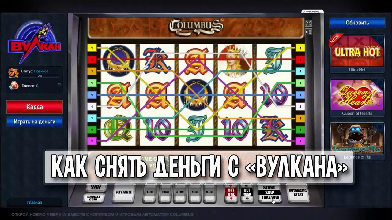 В игровое онлайн-казино Вулкан 24 играйте бесплатно без регистрации в интернете на Игровые автоматы Вулкан на официальном сайте казино.
