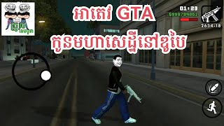 អាតេវ GTA កូនមហាសេដ្ឋីនៅឌូបៃ Billionaire of Dubai funny video By The Troll Cambodia