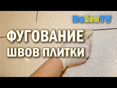 видео: Как фуговать швы плитки | Как заделывать швы в плитке