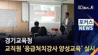 [Global A] 경기교육청, 교직원 '응급처…