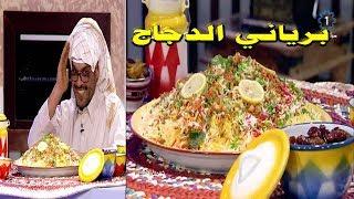 تحميل فيديو برياني الدجاج من المطبخ الكويتي