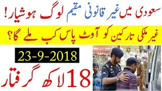 Saudi Arabia Live News Today Urdu Hindi | Out Pass For All Foreigners | Sahil Tricks