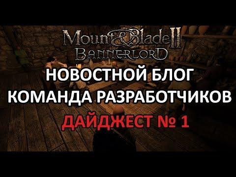 MOUNT AND BLADE 2: BANNERLORD -  НОВОСТНОЙ ДАЙДЖЕСТ | ЕЖЕНЕДЕЛЬНЫЙ БЛОГ РАЗРАБОТЧИКА (1 ВЫПУСК)