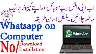 how to use whatsapp in computer / واٹس ایپ کمپیوٹر پر استعمال کرنے کا طریقہ URDU/HINDI