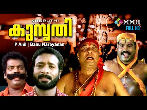 kusruthi malayalam comedy blockbuster cinema evergreen entertainer movie malayalam film movie full movie feature films cinema kerala hd middle trending trailors teaser promo video   malayalam film movie full movie feature films cinema kerala hd middle trending trailors teaser promo video