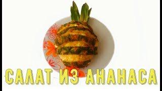 #салат#рецептысалатов#вкусныесалаты Салат с ананасом/Salad with pineapple