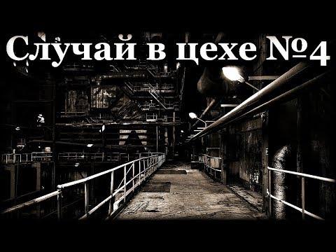 Истории на ночь: Случай в цехе №4