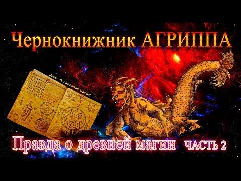 Чернокнижник АГРИППА, правда о древней магии, часть 2