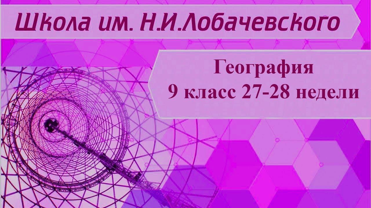 География 9 класс 27-28 недели. Сибирь