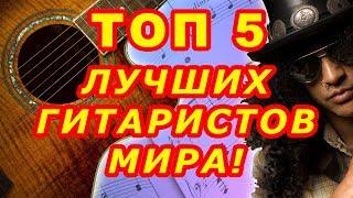 Лучшие гитаристы мира | Видео ТОП 5 | Виртуозы гитары | Фингерстайл