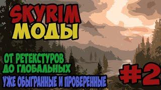 Интересные моды на Skyrim - #2