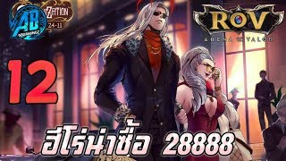 [RoV] 12 ฮีโร่น่าซื้อใช้ไต่แรงค์ 28888 ทองในSS13(Rov จัดอันดับ) | AbgamingZ